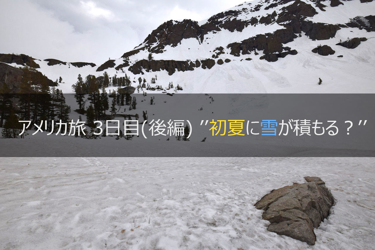 アメリカ旅 3日目(後編) ''初夏に雪が積もる?''