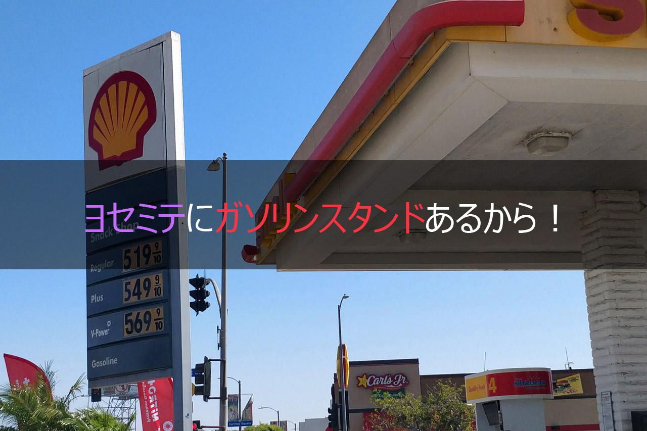 ヨセミテにガソリンスタンドあるから!