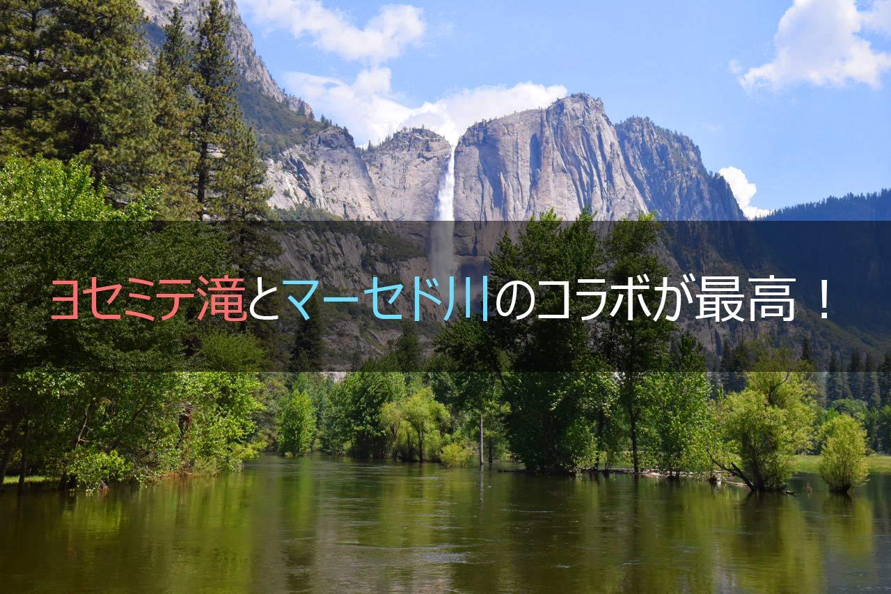 ヨセミテ滝とマーセド川のコラボが最高!