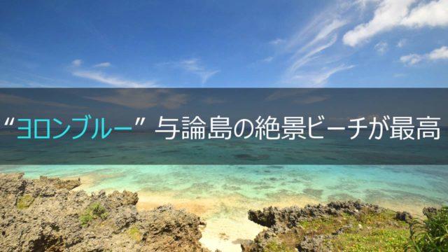 与論島の観光スポットは絶景だらけ!【一人旅におすすめ】