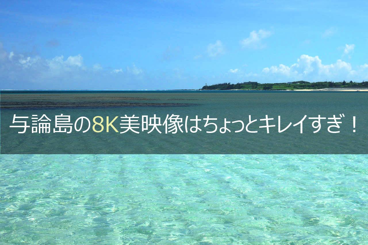 与論島の8K絶景映像が世界を魅了? いざポルトガルへ!