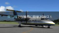 与論島まで飛行機を利用した最短アクセス方法を教えます!【最新版】