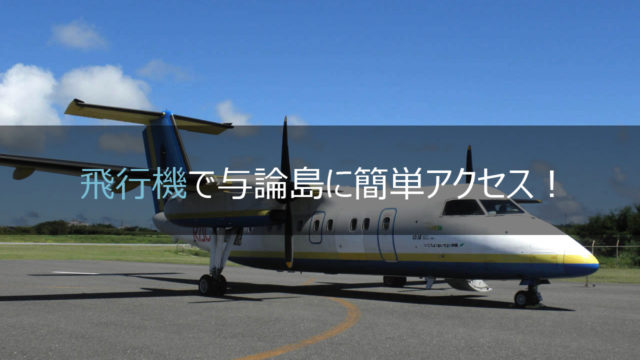 与論島まで飛行機に乗って最安で行くしかない!【最新版】
