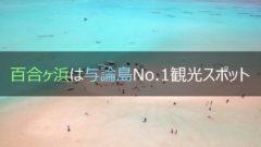 百合ヶ浜は与論島No.1観光スポット
