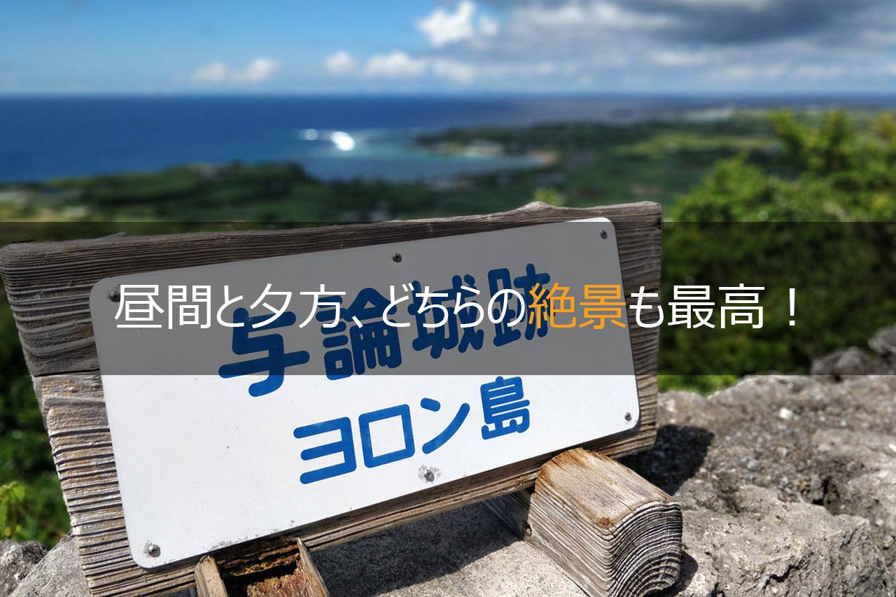 与論島で天気が良ければ沖縄まで一望できる絶景スポット