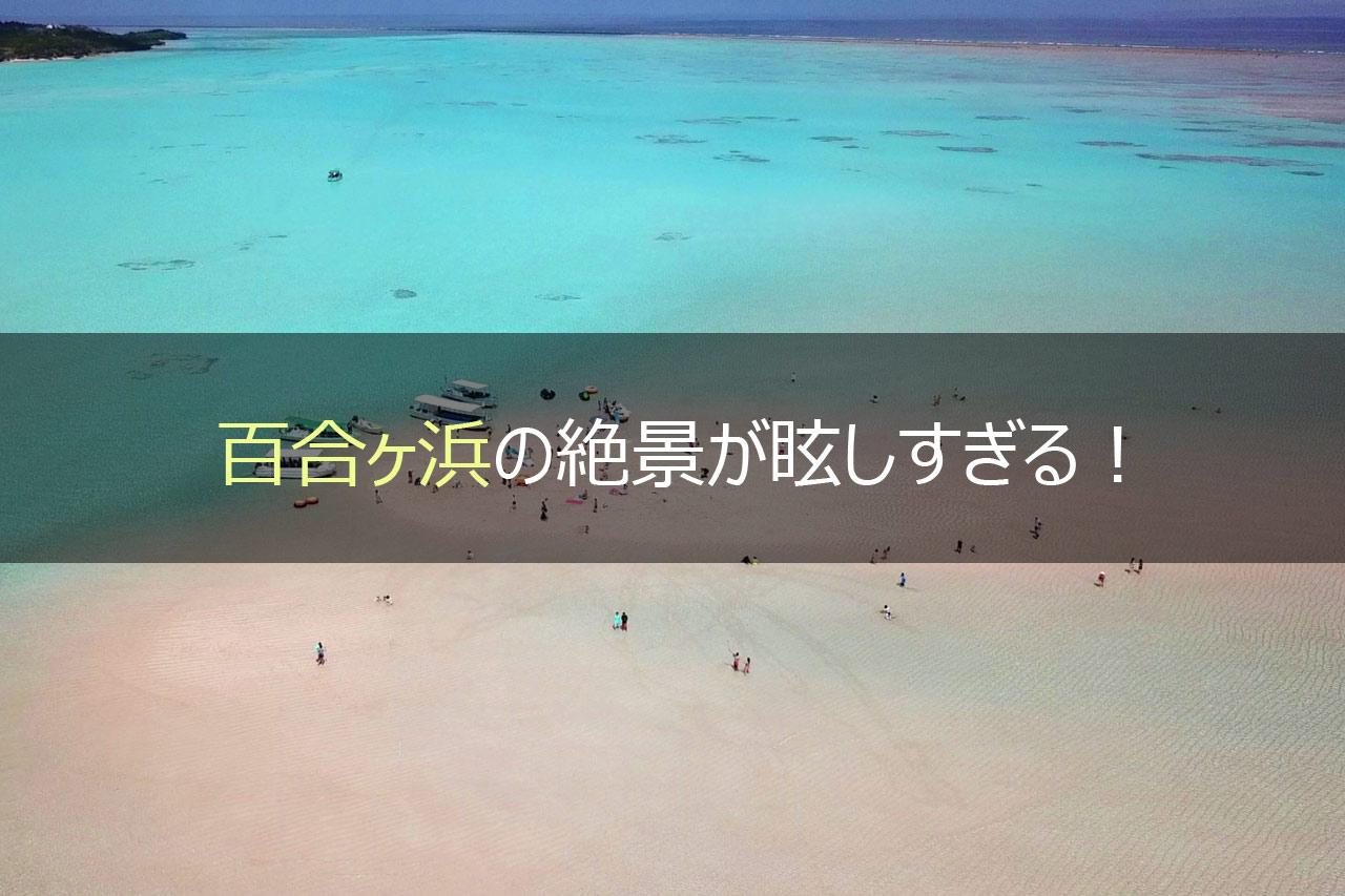 百合ヶ浜の絶景が眩しすぎる!