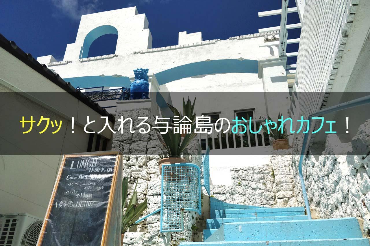 サクッ!と入れる与論島のおしゃれカフェ!