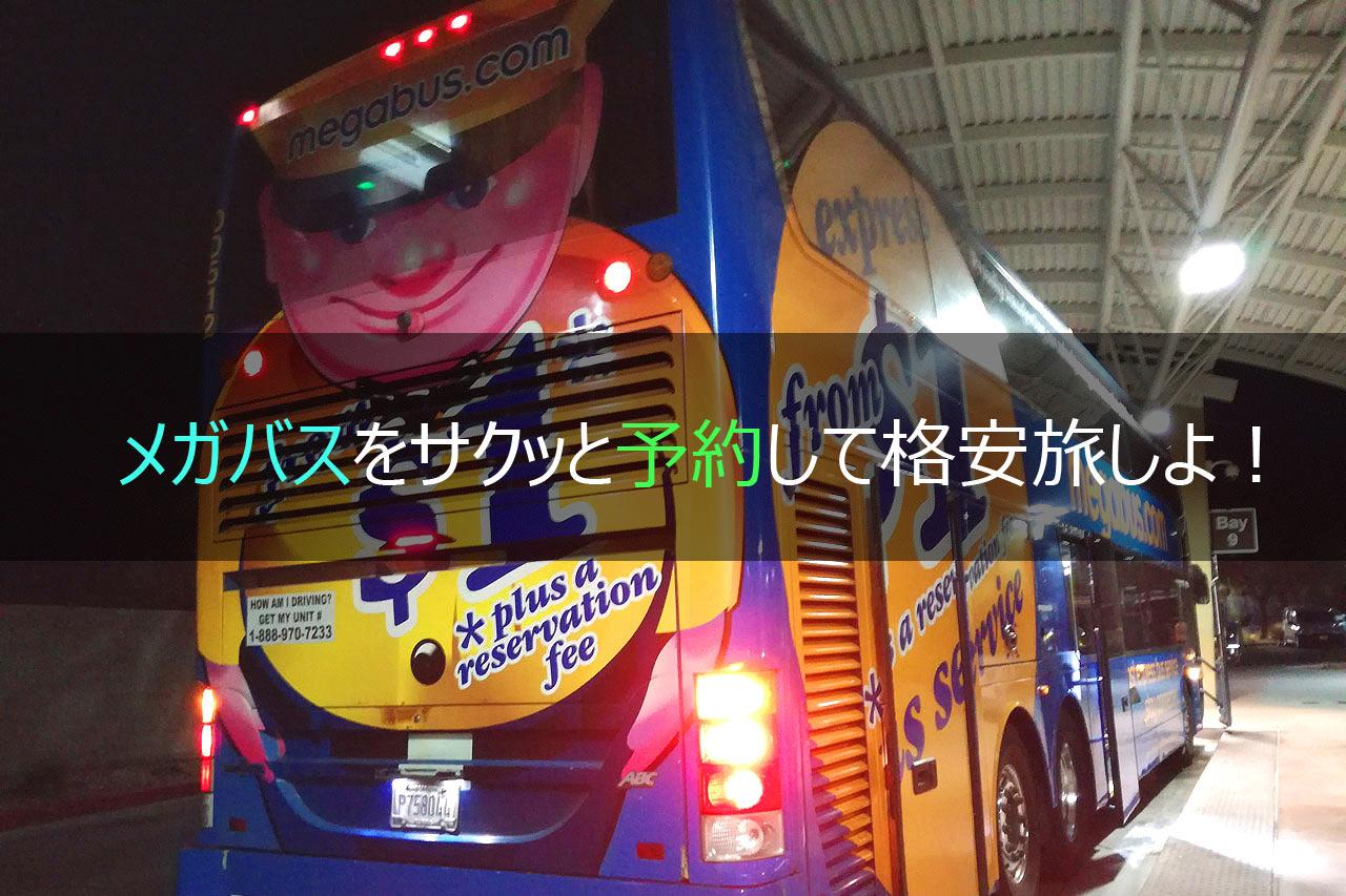 メガバスをサクッと予約して格安旅しよ!