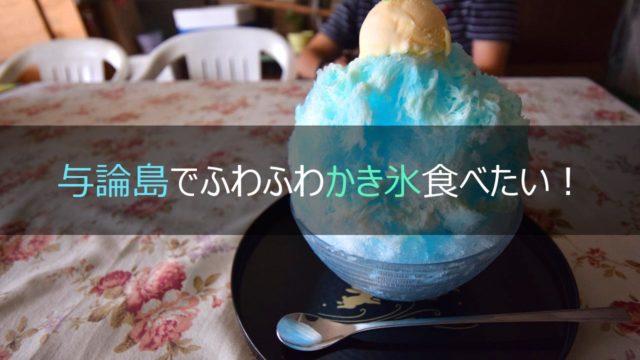 与論島でふわふわかき氷食べたい!