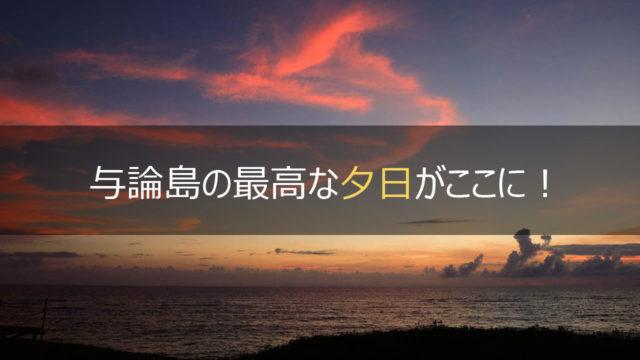 与論島の最高な夕日がここに!