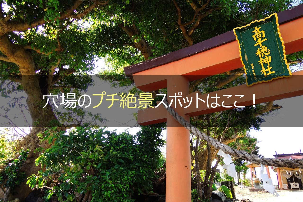 与論島の高千穂神社