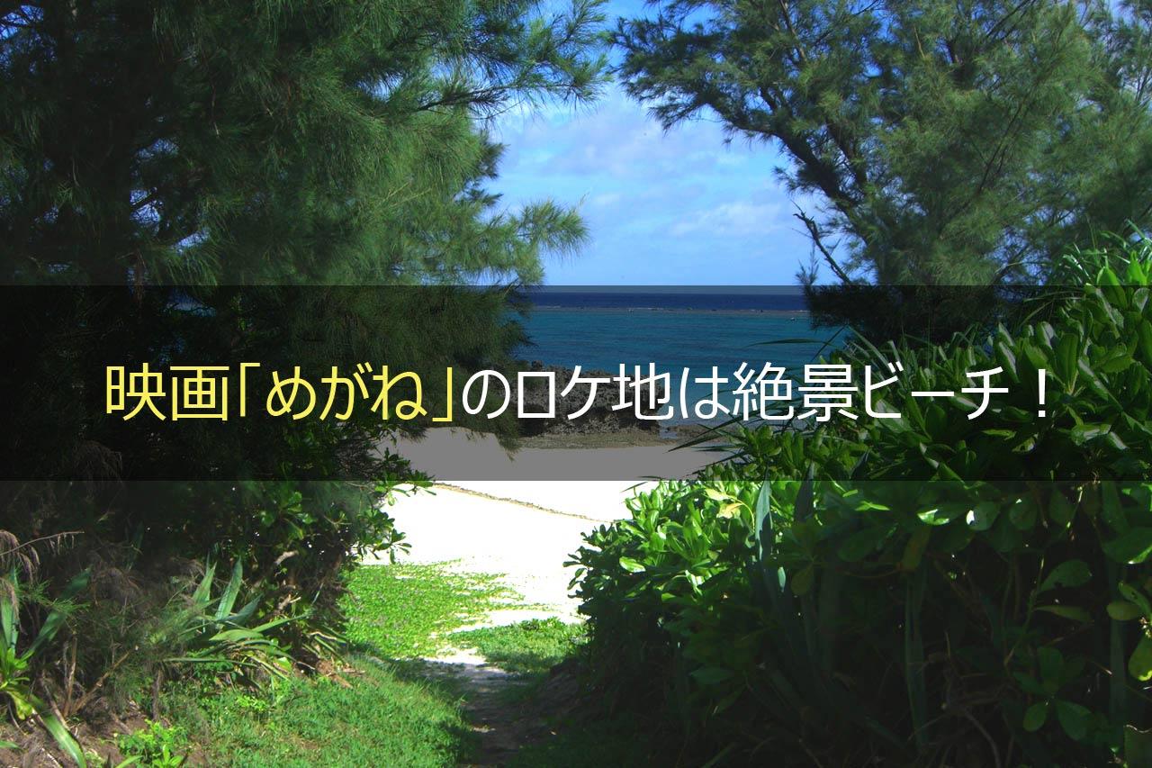 与論島映画「めがね」のロケ地は絶景ビーチ!