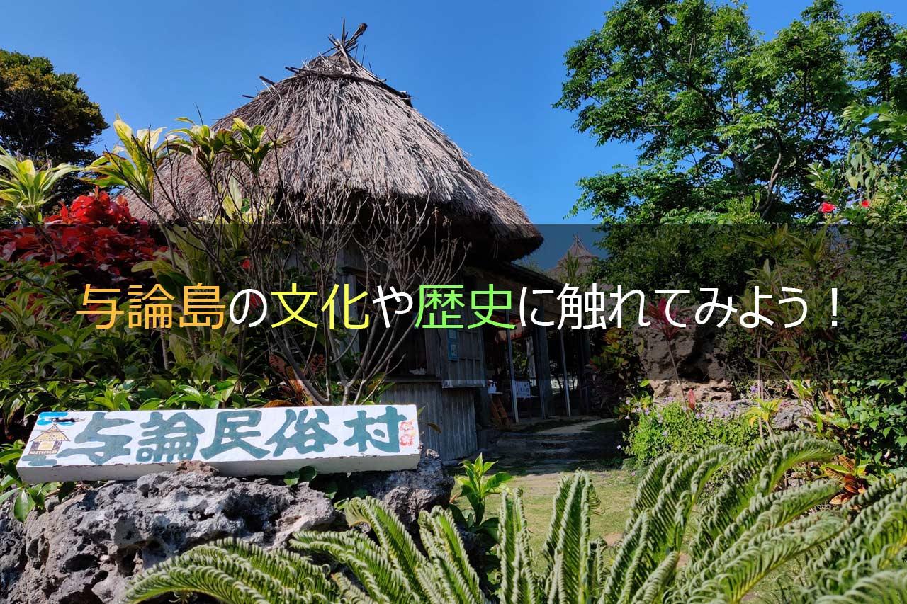 与論島の文化や歴史に触れてみよう!