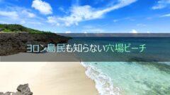 ヨロン島民も知らない穴場ビーチ