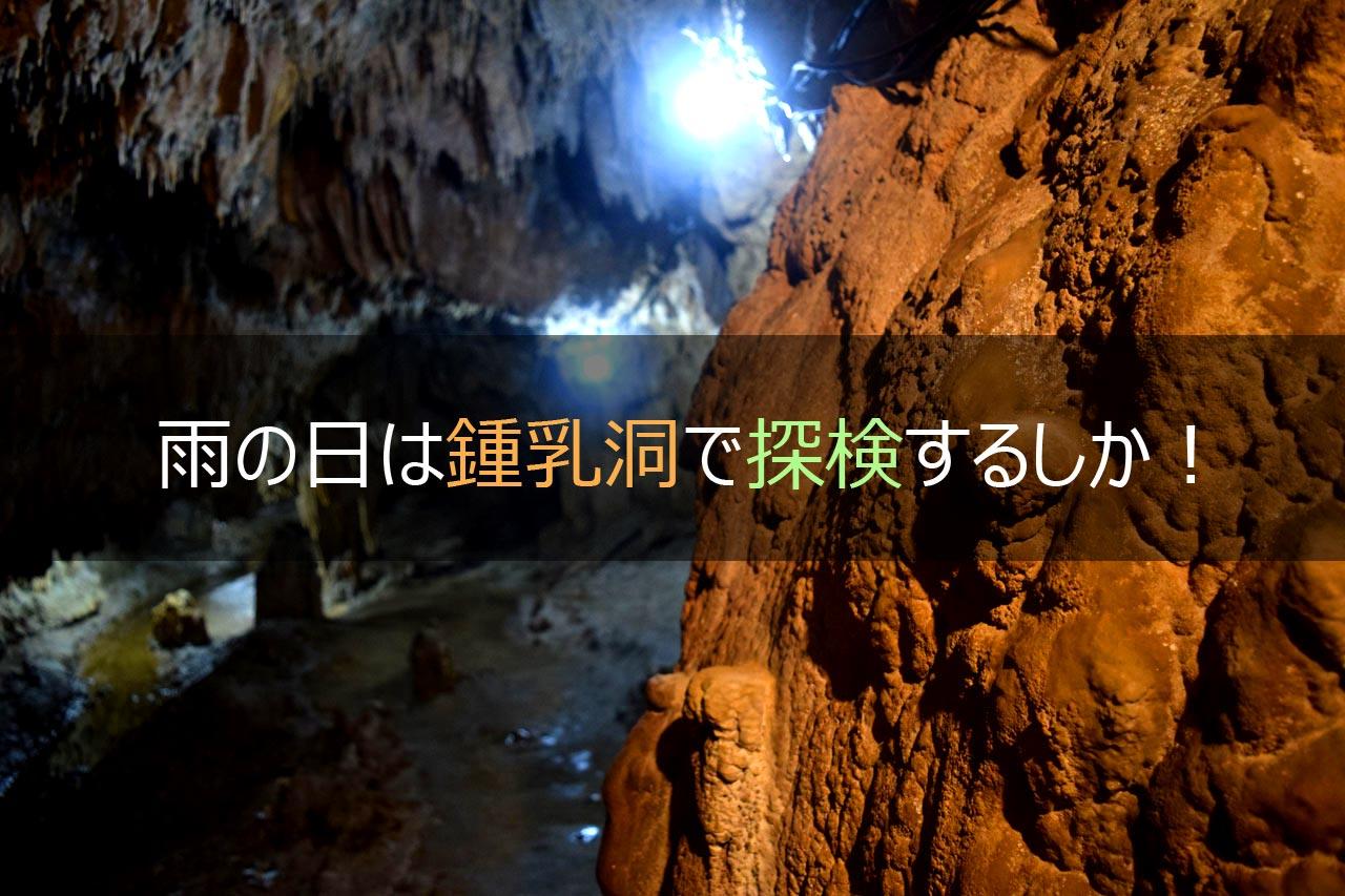 雨の日は鍾乳洞で探検するしか!