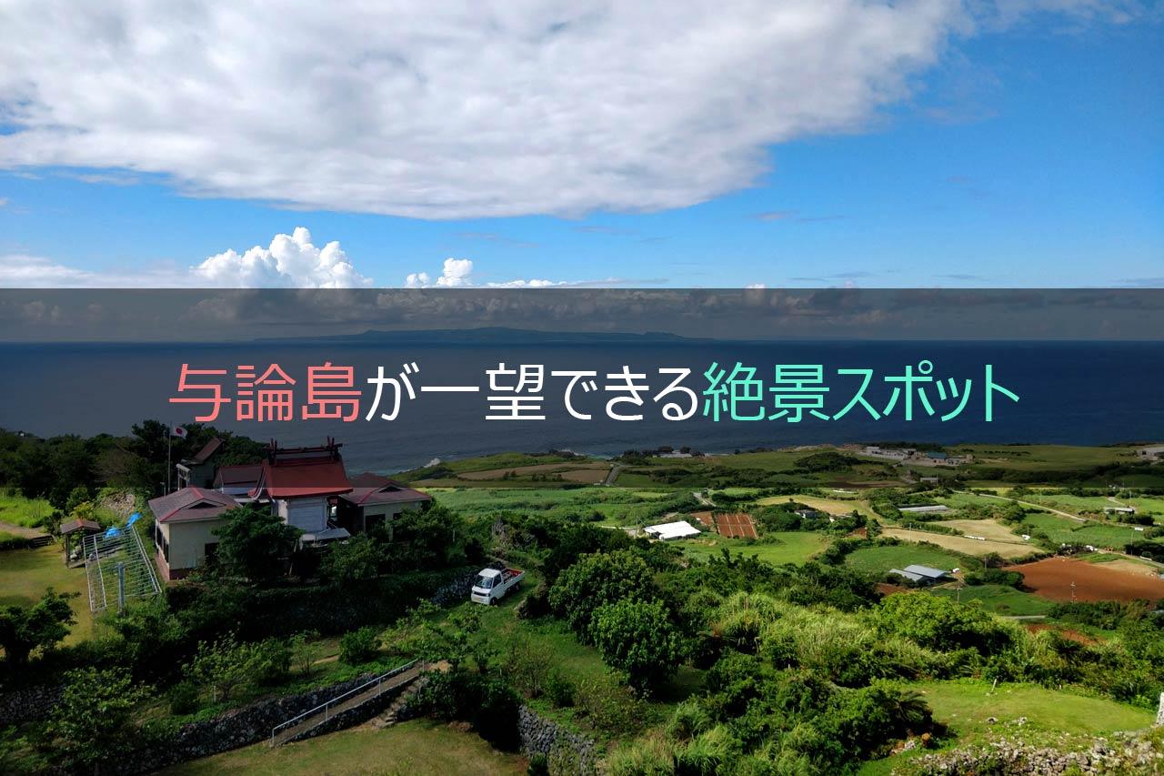 与論島が一望できる絶景スポット