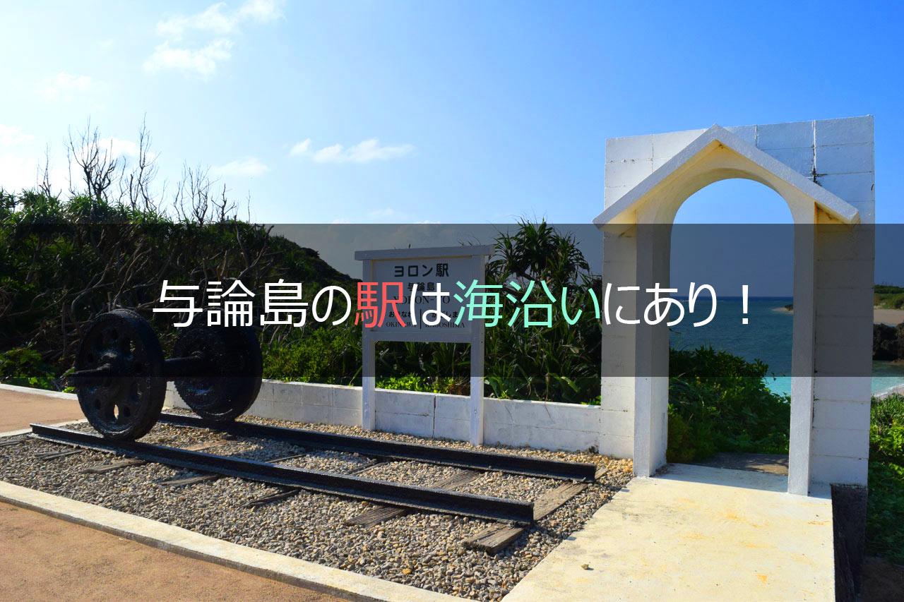 与論島の駅は海沿いにあり!