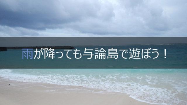 与論島で雨が降った時にできること7選