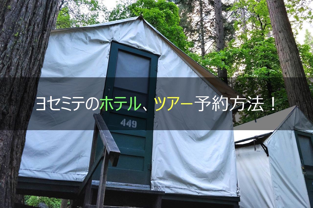 ヨセミテのホテル、ツアー予約方法!