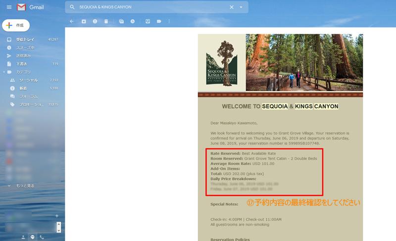 セコイア&キングスキャニオン国立公園のホテルを予約する手順