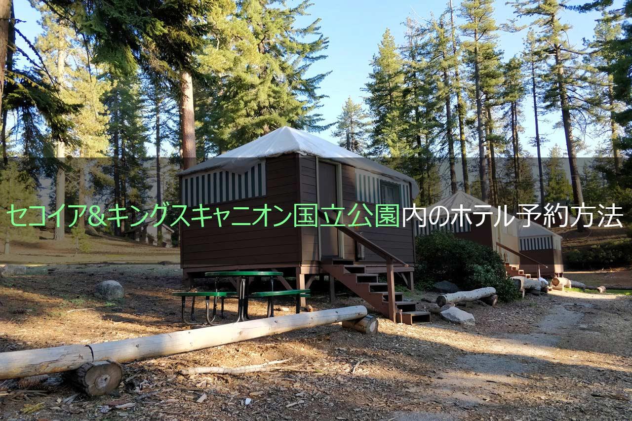 セコイア&キングスキャニオン国立公園内のホテル予約方法