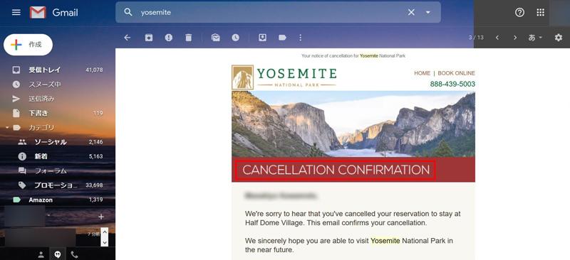 ヨセミテ国立公園のホテルをキャンセルする手順