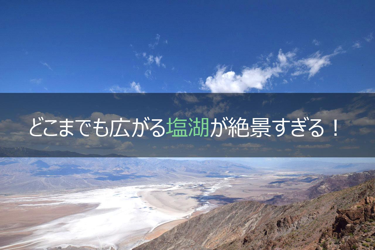 どこまでも広がる塩湖が絶景すぎる!