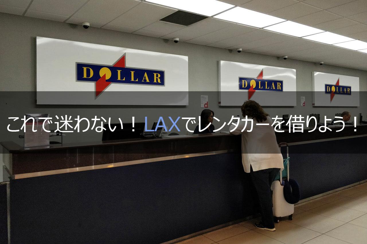 ロサンゼルス国際空港(LAX)でレンタカーを借りる方法!
