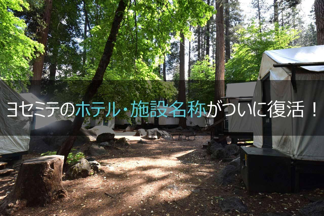 ヨセミテ国立公園のホテル・施設名称が復活!【アワニーホテル、カリービレッジ】