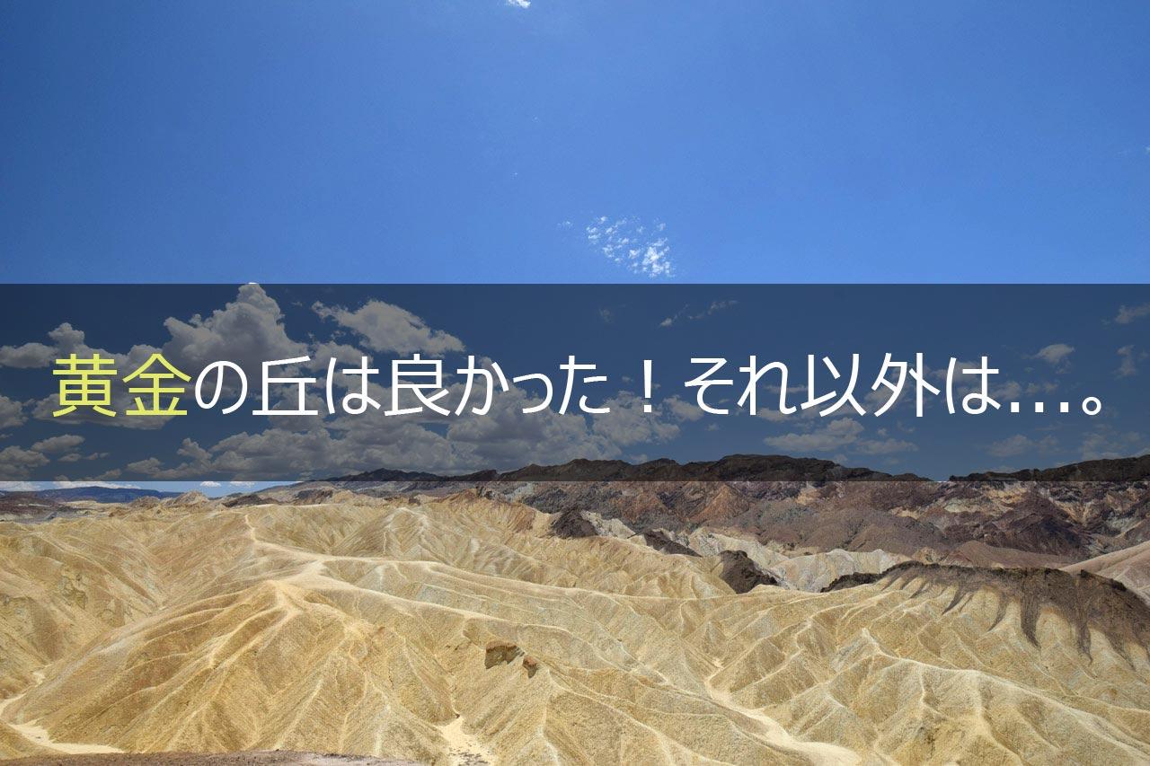アメリカ デスバレーの見どころ黄金の丘が微妙!?【ザブリスキーポイント】