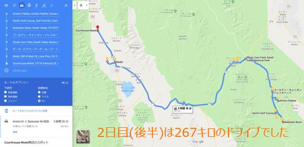2日目(後半)の走行距離:267キロ