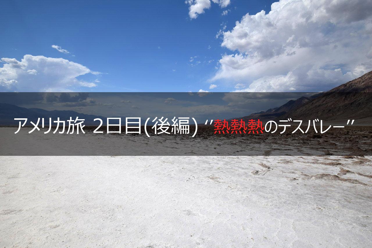 """アメリカ旅 2日目(後半) """"熱熱熱のデスバレー"""""""