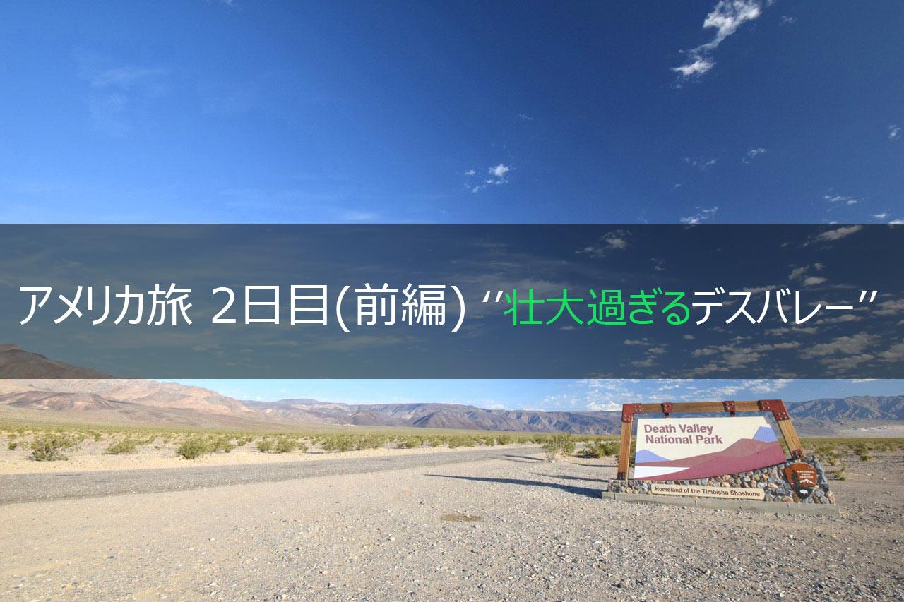 アメリカレンタカー旅 2日目(前編) リッジクレスト→デスバレー
