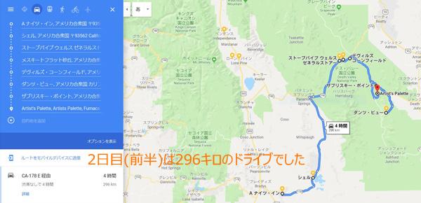 2日目(前半)の走行距離:296キロ