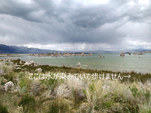 モノ湖のハイキング
