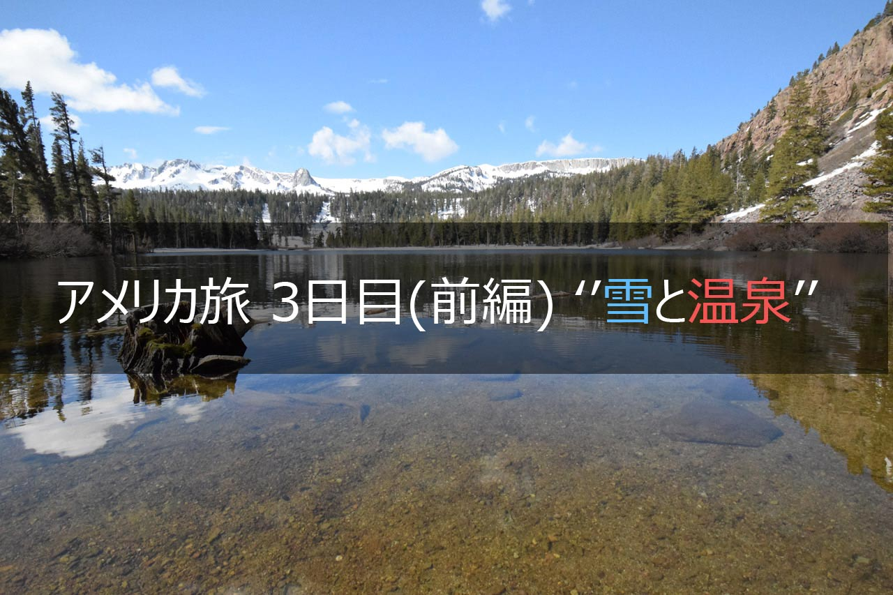アメリカ旅 3日目(前編) ''雪と温泉''