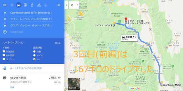 3日目(前編)の走行距離:167キロ