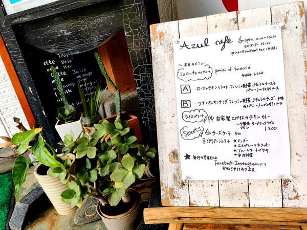 AZUL CAFE(アズールカフェ)のおすすめランチメニュー