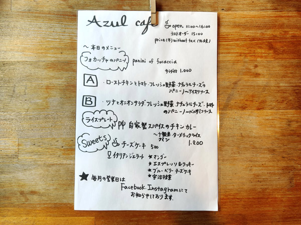 AZUL CAFEのメニュー