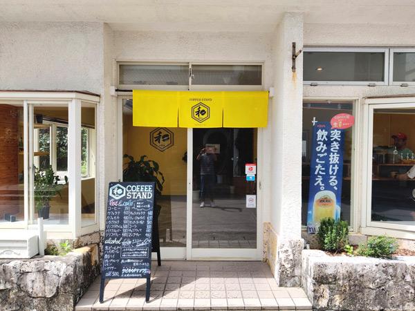 テイクアウト専門カフェ【COFFEE STAND(コーヒースタンド) 和-nico-】