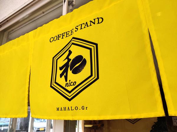 まとめ:COFFEE STAND 和-nico-について