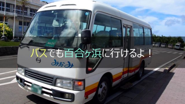 バスでも百合ヶ浜に行けるよ!