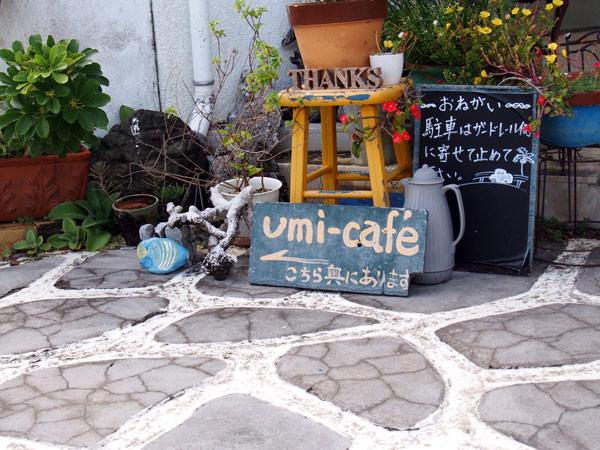 海カフェの場所