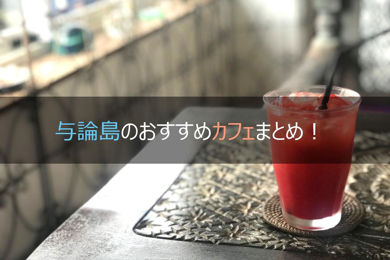 与論島のおすすめカフェまとめ