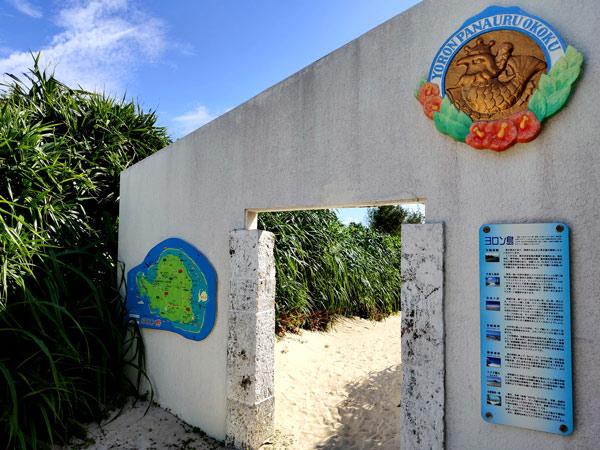百合ヶ浜の設備