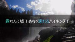 【ミスト・トレイル/ヨセミテ】ずぶ濡れになる大人気ハイキングコースを紹介!