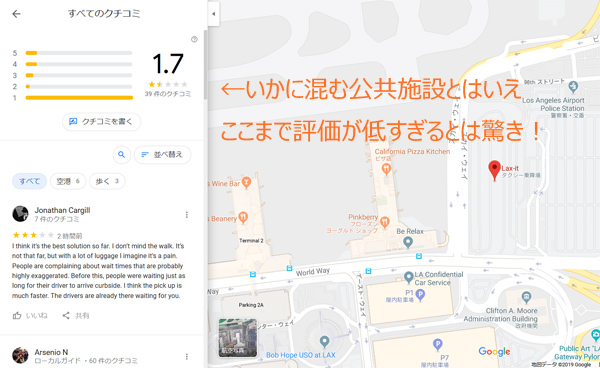 LAX-itの評判【Googleマップ】