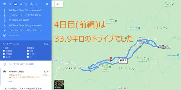 アメリカレンター旅 4日目(前編)の走行距離:33.9キロ