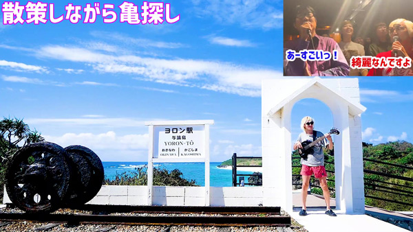 たなしん(タナブロ) in 与論島【散策しながら亀探し】