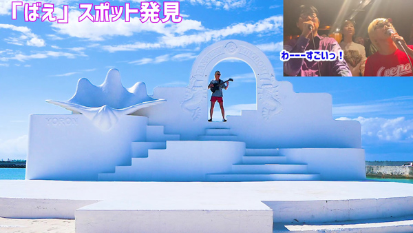 たなしん(タナブロ) in 与論島【ばえスポット発見】